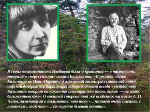 В своих воспоминаниях Цветаева была и критична — в частности, говорила о «нер