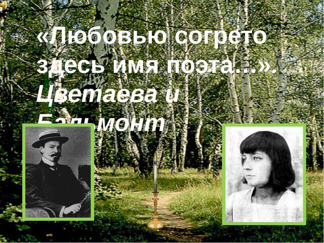 «Любовью согрето здесь имя поэта…». Цветаева и Бальмонт