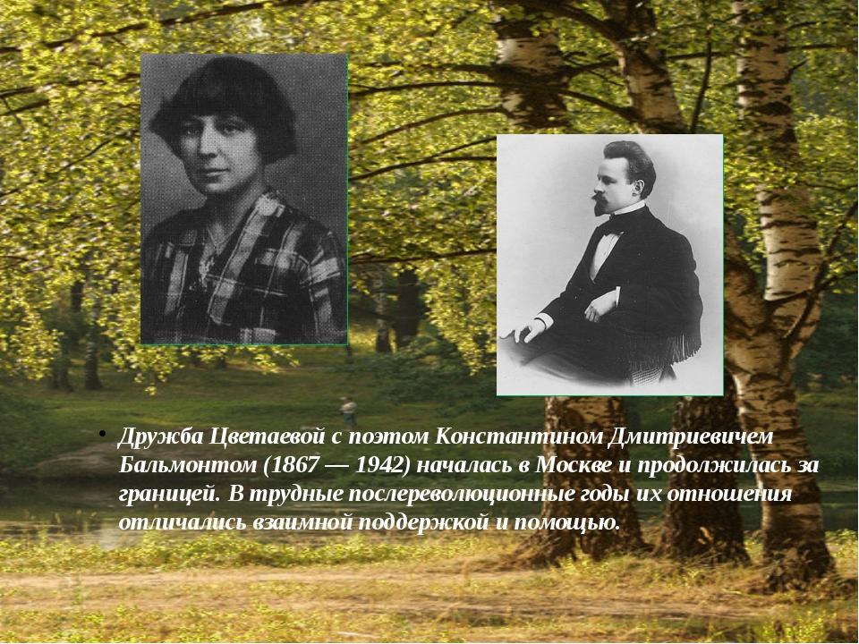 Дружба Цветаевой с поэтом Константином Дмитриевичем Бальмонтом (1867 — 1942)...