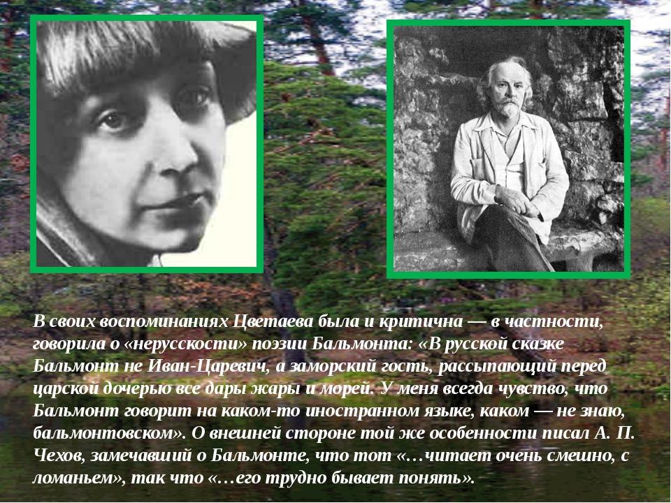 В своих воспоминаниях Цветаева была и критична — в частности, говорила о «нер...