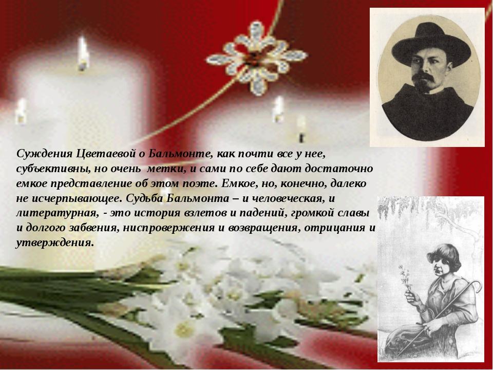 Суждения Цветаевой о Бальмонте, как почти все у нее, субъективны, но очень м...
