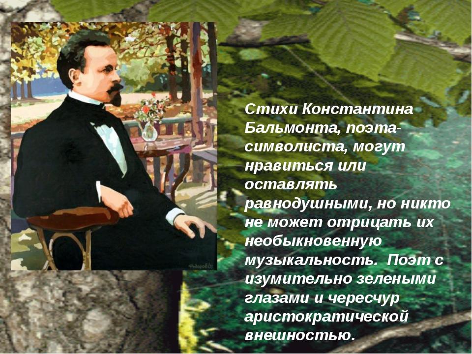 Стихи Константина Бальмонта, поэта-символиста, могут нравиться или оставлять...