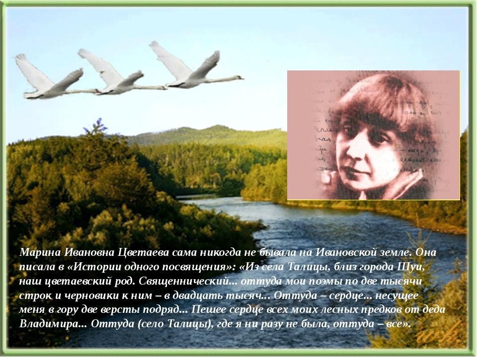 Марина Ивановна Цветаева сама никогда не бывала на Ивановской земле. Она писа...