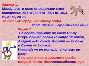 Задача 1. Массу шести овец определили взве- шиванием: 28,5 кг, 32,6 кг, 35,1