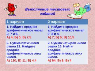 Выполнение тестовых заданий 1 вариант2 вариант 1. Найдите среднее арифметиче