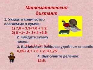 Математический диктант 1. Укажите количество слагаемых в сумме: 1) 7,6 + 3,3+
