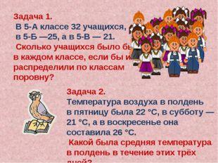 Задача 1. В 5-А классе 32 учащихся, в 5-Б —25, а в 5-В — 21. Сколько учащихся