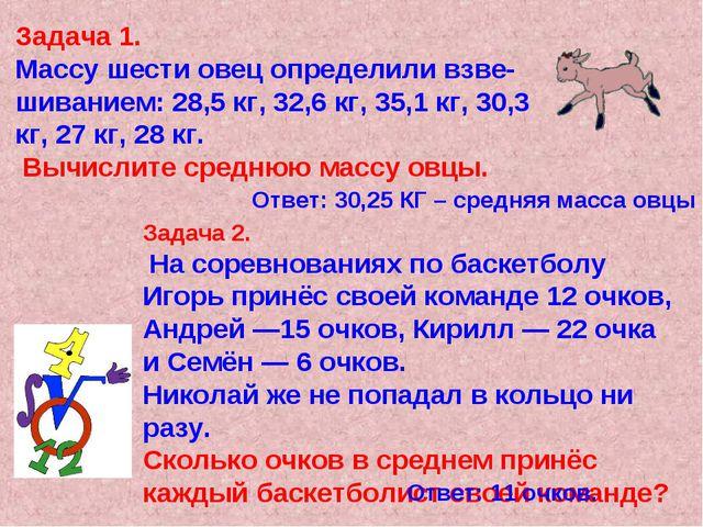 Задача 1. Массу шести овец определили взве- шиванием: 28,5 кг, 32,6 кг, 35,1...