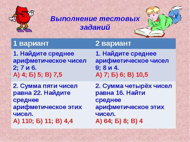 Выполнение тестовых заданий 1 вариант2 вариант 1. Найдите среднее арифметиче...
