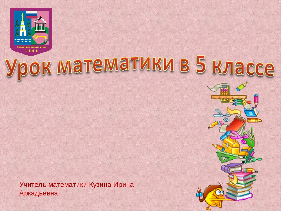 Учитель математики Кузина Ирина Аркадьевна
