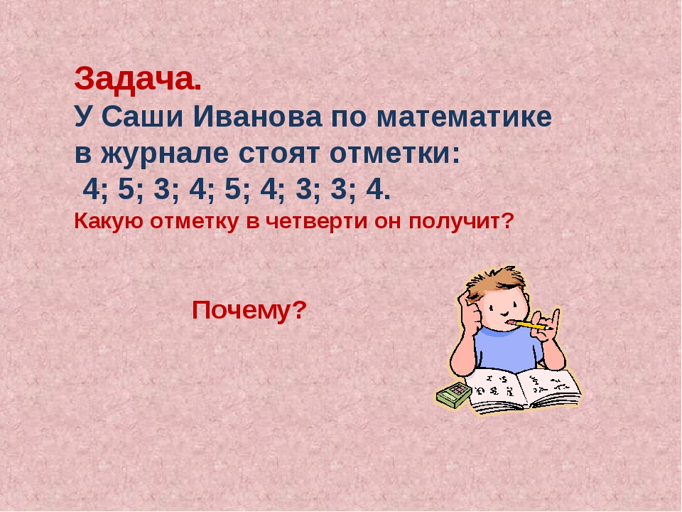 Задача. У Саши Иванова по математике в журнале стоят отметки: 4; 5; 3; 4; 5;...
