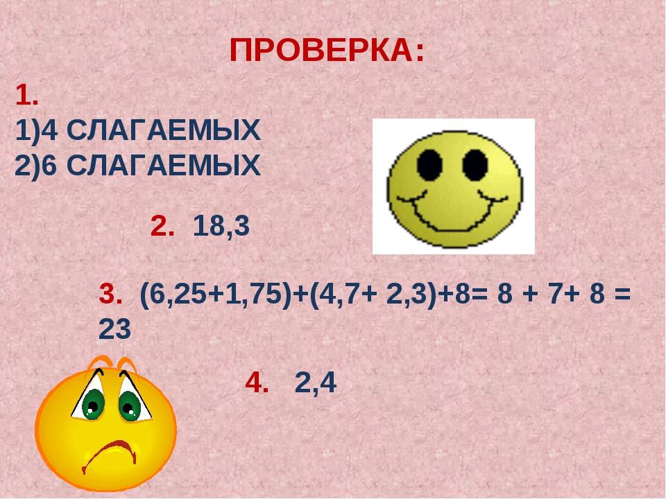 ПРОВЕРКА: 1. 4 СЛАГАЕМЫХ 6 СЛАГАЕМЫХ 2. 18,3 3. (6,25+1,75)+(4,7+ 2,3)+8= 8 +...