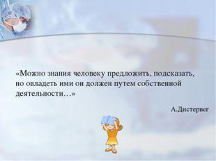 «Можно знания человеку предложить, подсказать, но овладеть ими он должен путе