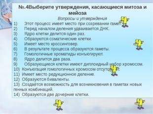 №.4Выберите утверждения, касающиеся митоза и мейоза  Вопросы и утверж