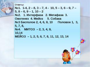 Ответы: №1. 1-4, 2 – 8, 3 – 7, 4 - 10, 5 – 3, 6 – 9, 7 – 5, 8 – 6, 9 – 1, 1