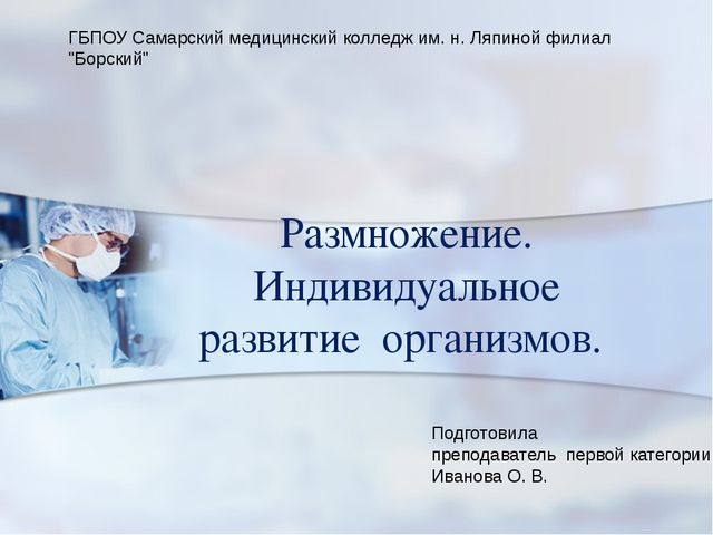 Размножение. Индивидуальное развитие организмов. ГБПОУ Самарский медицинский...
