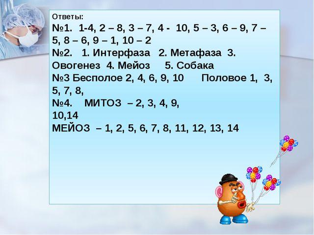 Ответы: №1. 1-4, 2 – 8, 3 – 7, 4 - 10, 5 – 3, 6 – 9, 7 – 5, 8 – 6, 9 – 1, 1...