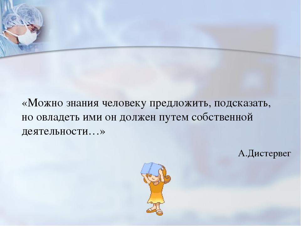 «Можно знания человеку предложить, подсказать, но овладеть ими он должен путе...