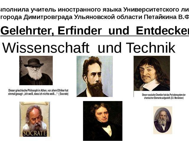 Wissenschaft und Technik Выполнила учитель иностранного языка Университетског...
