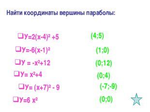 Найти координаты вершины параболы: У=2(х-4)² +5 У=-6(х-1)² У = -х²+12 У= х²+4