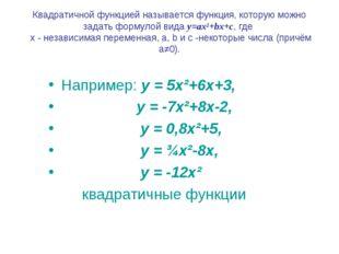 Квадратичной функцией называется функция, которую можно задать формулой вида