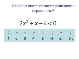 Какие из чисел являются решениями неравенства? 1 -3 0 -1 5 -4 -2 0,5 ? ? ? ?