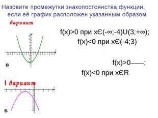 Назовите промежутки знакопостоянства функции, если её график расположен указа