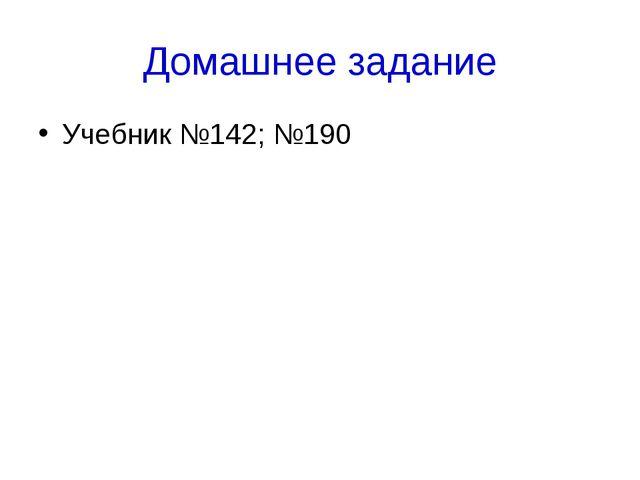 Домашнее задание Учебник №142; №190