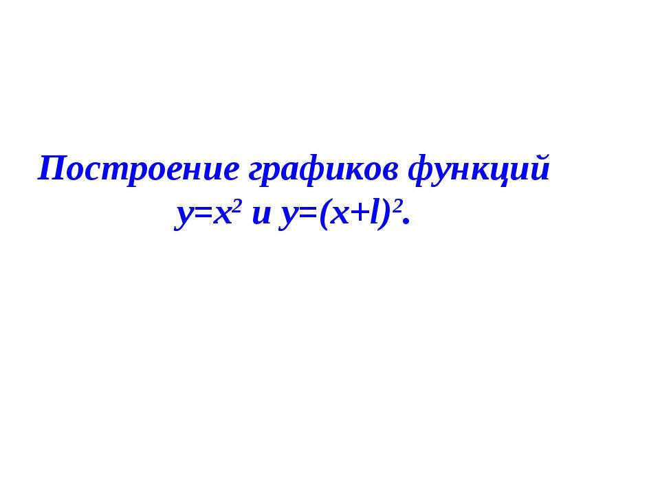 Построение графиков функций у=х2 и у=(х+l)2.