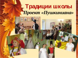 Традиции школы Проект «Пушкиниана»