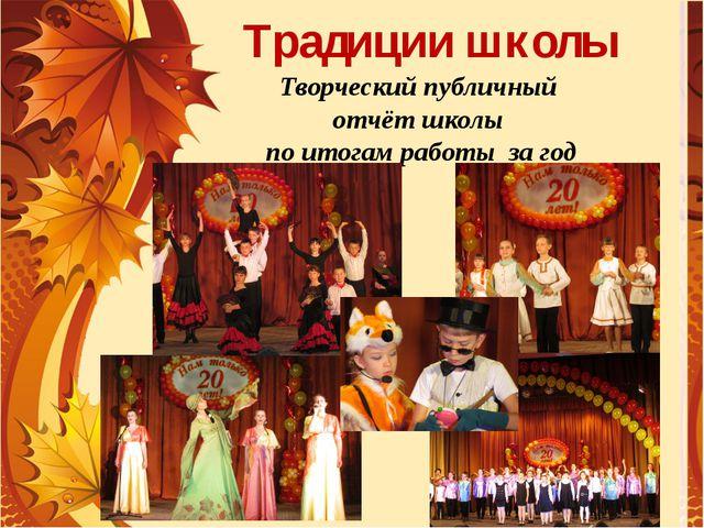 Традиции школы Творческий публичный отчёт школы по итогам работы за год