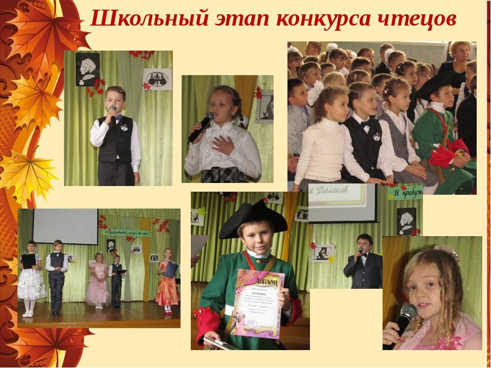 Школьный этап конкурса чтецов