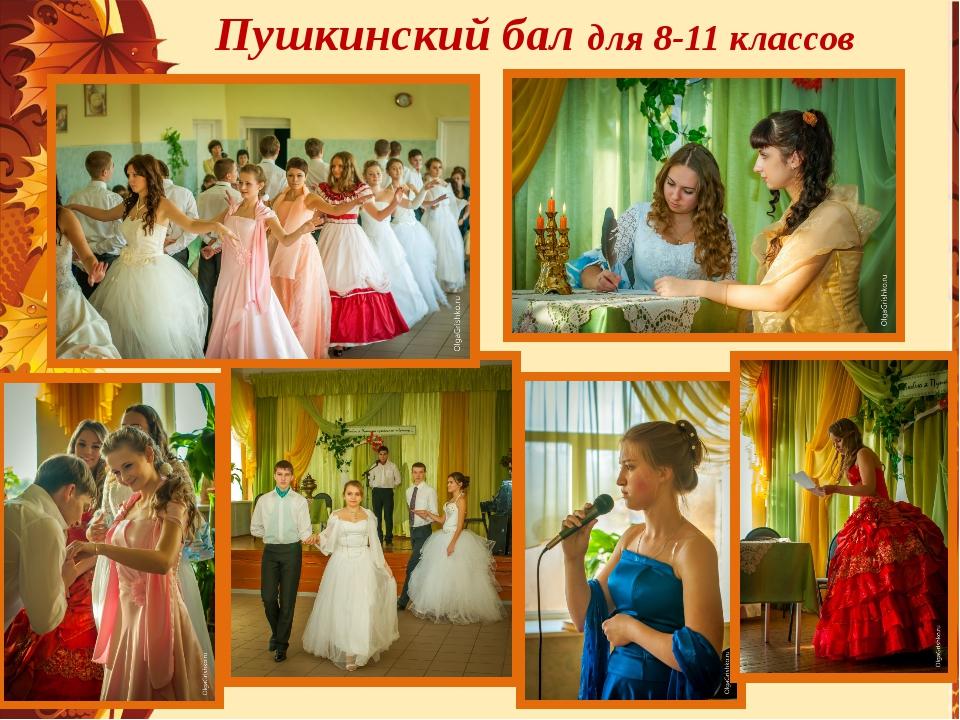 Пушкинский бал для 8-11 классов