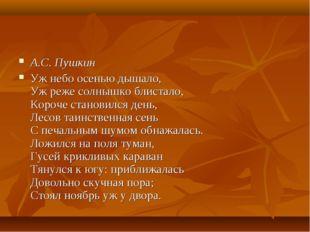 А.С. Пушкин Уж небо осенью дышало, Уж реже солнышко блистало, Короче становил