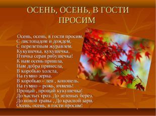 ОСЕНЬ, ОСЕНЬ, В ГОСТИ ПРОСИМ Осень, осень, в гости просим, С листопадом и дож