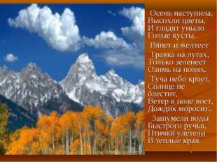 Осень наступила, Высохли цветы, И глядят уныло Голые кусты. Вянет и желтеет