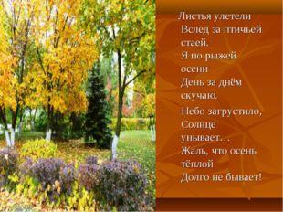 Листья улетели Вслед за птичьей стаей. Я по рыжей осени День за днём скучаю.