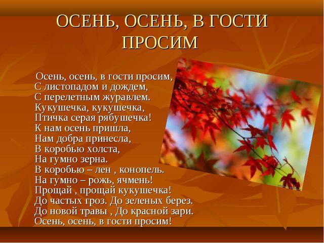 ОСЕНЬ, ОСЕНЬ, В ГОСТИ ПРОСИМ Осень, осень, в гости просим, С листопадом и дож...