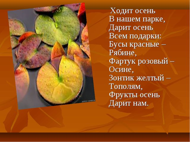 Ходит осень В нашем парке, Дарит осень Всем подарки: Бусы красные – Рябине,...