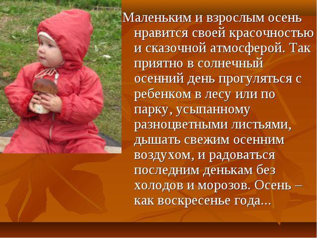 Маленьким и взрослым осень нравится своей красочностью и сказочной атмосферой...