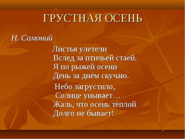 ГРУСТНАЯ ОСЕНЬ Н. Самоний Листья улетели Вслед за птичьей стаей. Я по рыжей о...