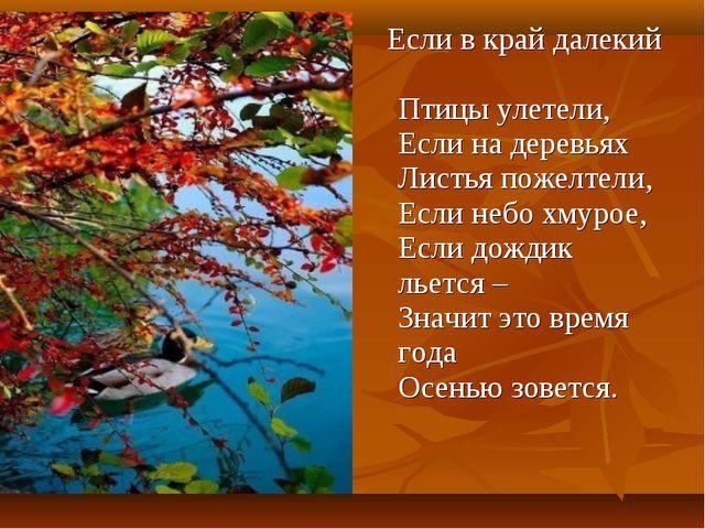 Если в край далекий Птицы улетели, Если на деревьях Листья пожелтели, Если н...