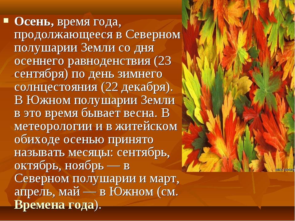 Осень, время года, продолжающееся в Северном полушарии Земли со дня осеннего...