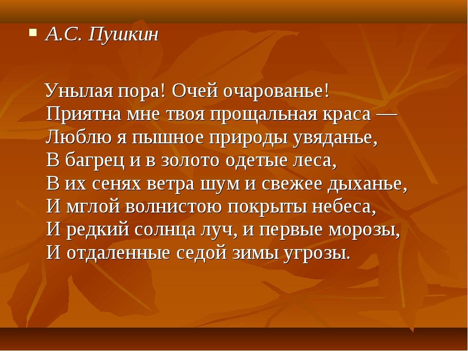 А.С. Пушкин Унылая пора! Очей очарованье! Приятна мне твоя прощальная краса —...