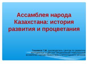 Ассамблея народа Казахстана: история развития и процветания Ташимов Т.М. руко