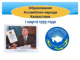 Образование Ассамблеи народа Казахстана