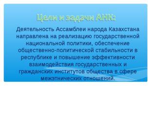Деятельность Ассамблеи народа Казахстана направлена на реализацию государстве