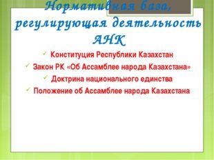 Нормативная база, регулирующая деятельность АНК Конституция Республики Казахс