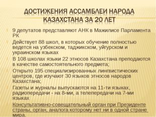 9 депутатов представляют АНК в Мажилисе Парламента РК Действует 88 школ, в ко