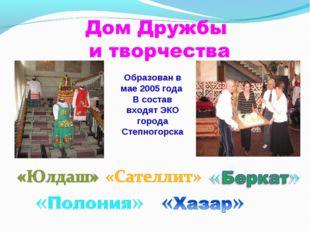 Образован в мае 2005 года В состав входят ЭКО города Степногорска